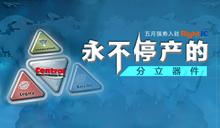 有芯电子签约Central Semiconductor 共拓中国市场