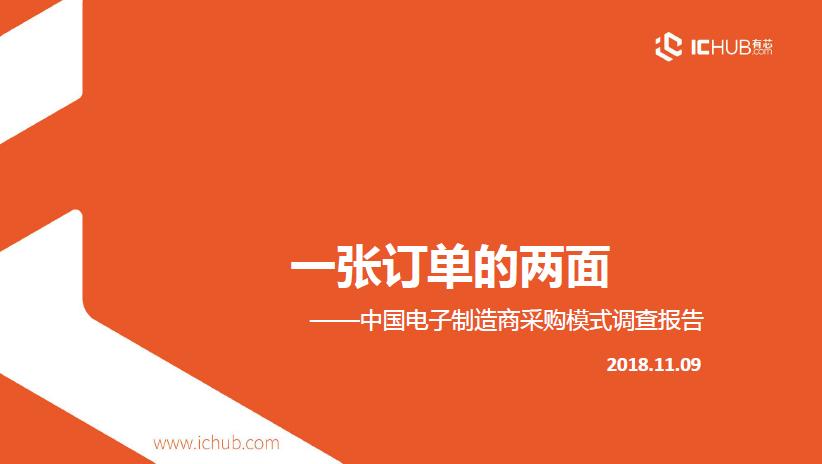 中国电子制造商采购模式调查报告