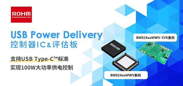 Rohm发布USB Power Delivery控制器IC
