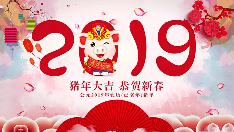 2019春节放假与工作安排