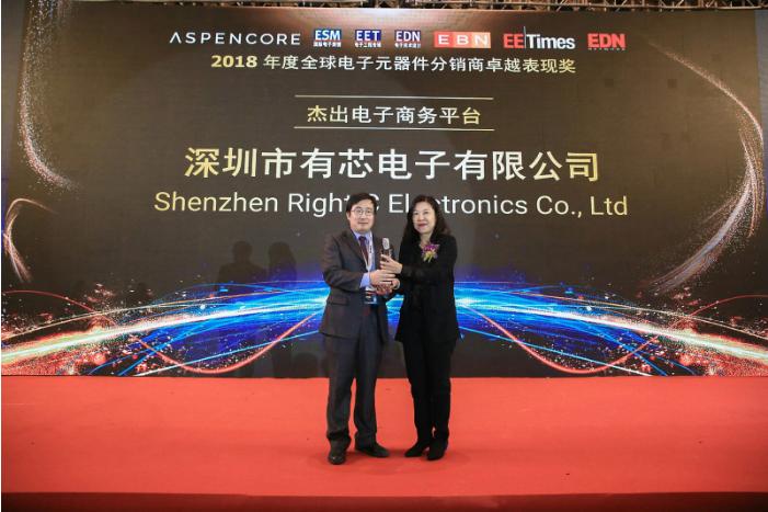 有芯电子再次荣获年度电子元器件分销商卓越表现奖